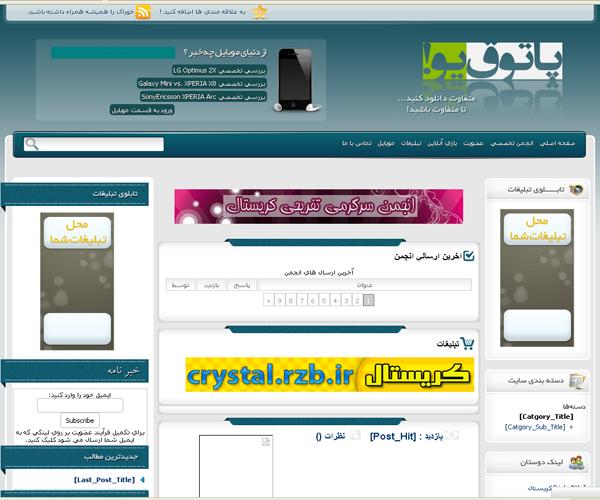 قالب سایت پاتوق یو برای رز بلاگ